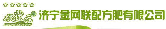 金网联配方肥有限公司|复合肥批发销售公司|配方肥批发厂|山东济宁化肥厂|金乡化肥厂